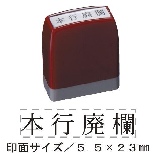 印鑑 GRATESスタンプ 長方形型 印面5.5×23mm