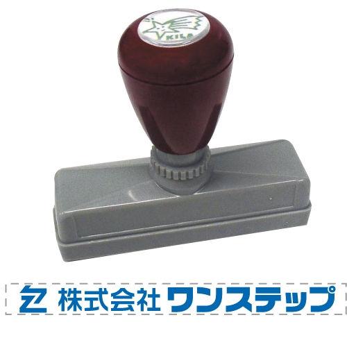 印鑑 GRATESスタンプ 長方形型 印面5.5×61mm