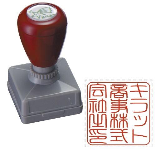 印鑑 GRATESスタンプ 正方形型 印面14.5×14.5mm