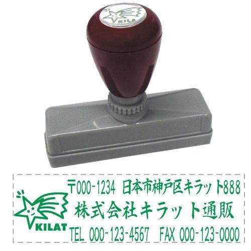 印鑑 GRATESスタンプ 長方形型 印面18.5×63mm