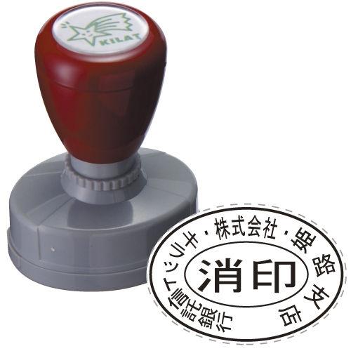 印鑑 GRATESスタンプ 楕円型 印面40.5×28.5mm