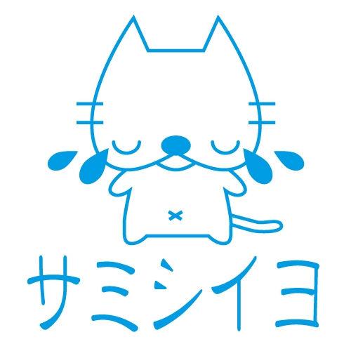 スタンプ浸透印 (コミュニケーションタイプ)C54 サミシイヨ
