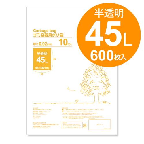 GRATES(グラテス) ゴミ袋 スタンダードタイプ 45L 半透明 600枚