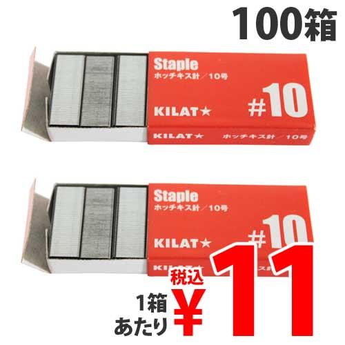 ホッチキス針 GRATES 10号 100箱セット