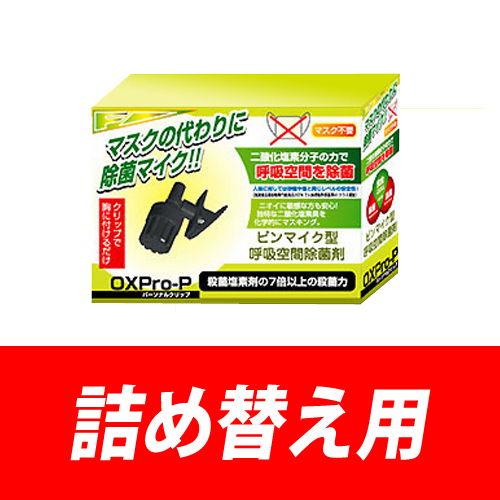 コーベビオケミア 除菌器具 ピンマイク型呼吸空間除菌剤 オックスプロ・パーソナルクリップ用 詰替用 5錠入