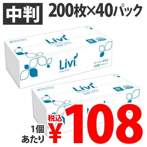 ユニバーサル・ペーパー リヴィ ペーパータオル ソフトタイプ 中判 200枚 40パック
