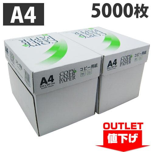 【ワケあり品】【アウトレット】コピー用紙 コピー&レーザー A4 2500枚 2箱