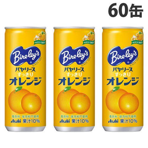 アサヒ飲料 バヤリース すっきりオレンジ 245g 60缶