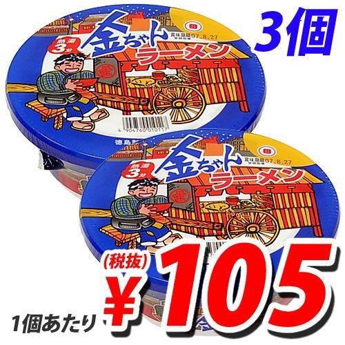 徳島製粉 金ちゃん ラーメン 88g 3個