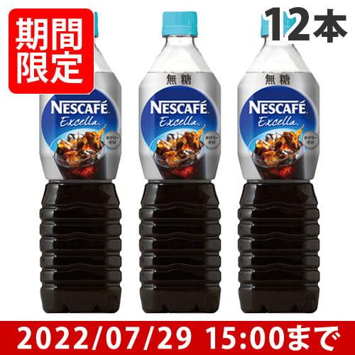 ネスレ ネスカフェ エクセラ ボトルコーヒー 無糖 900ml 12本
