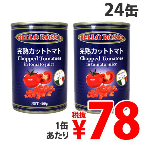 CHOPPED TOMATOES カットトマト缶 400g 24缶