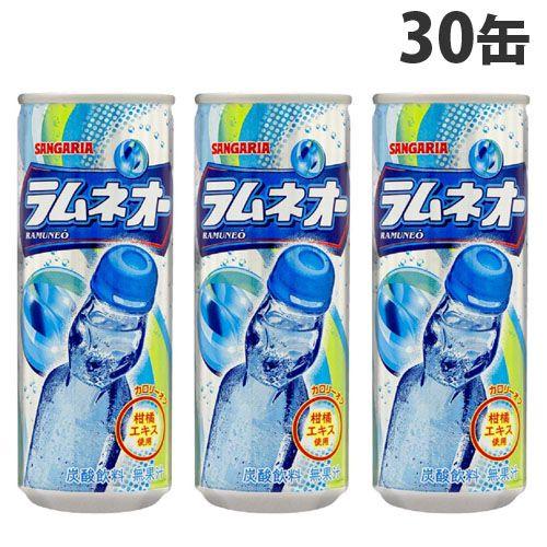 サンガリア ラムネオー 250g 30缶