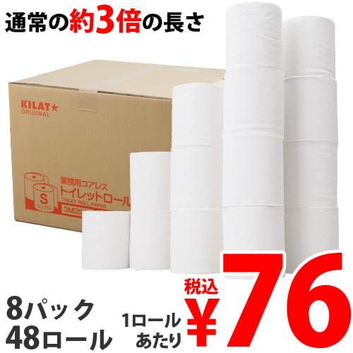 コアレス トイレットペーパー シングル 150m 6ロール 8パック(48ロール)