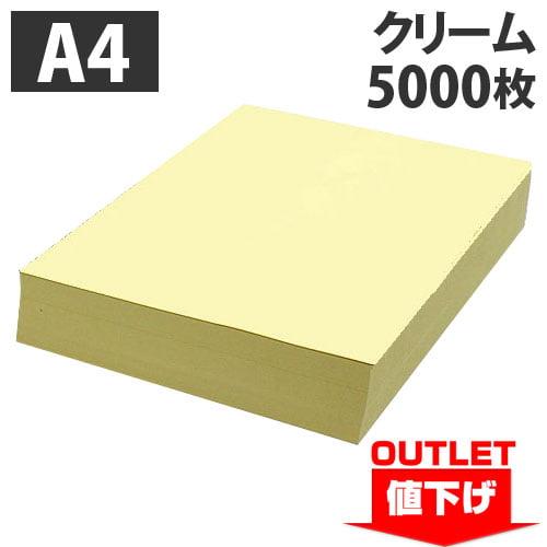 【ワケあり品】【アウトレット】カラーコピー用紙 A4 クリーム 5000枚 (500枚×10冊)