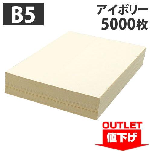 【ワケあり品】【アウトレット】カラーコピー用紙 B5 アイボリー 5000枚 (500枚×10冊)