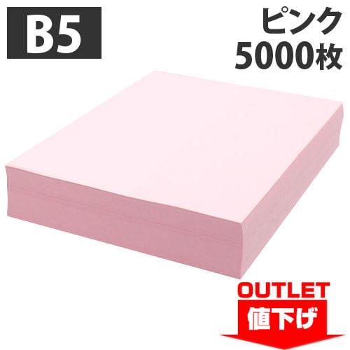 【ワケあり品】【アウトレット】カラーコピー用紙 B5 ピンク 5000枚 (500枚×10冊)