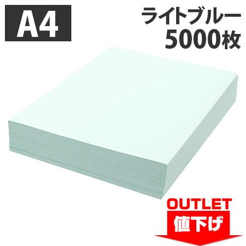 【ワケあり品】【アウトレット】カラーコピー用紙 A4 ライトブルー 5000枚 (500枚×10冊)