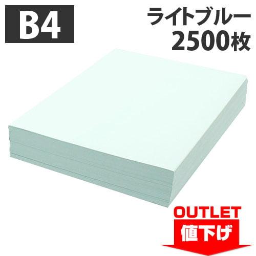 【ワケあり品】【アウトレット】カラーコピー用紙 B4 ライトブルー 2500枚 (500枚×5冊)