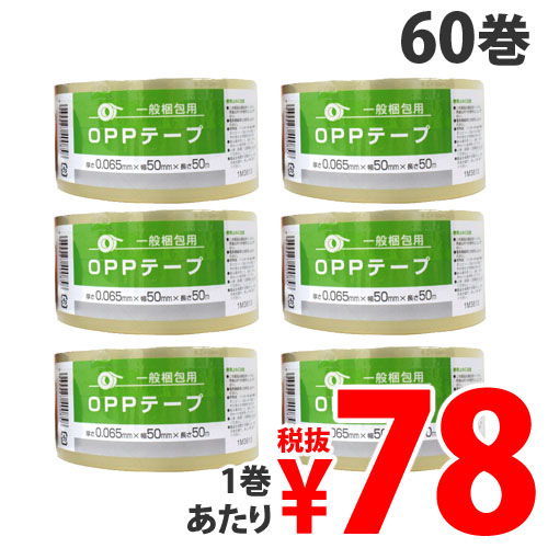 OPPテープ GRATES 50mm×50m 透明 60巻