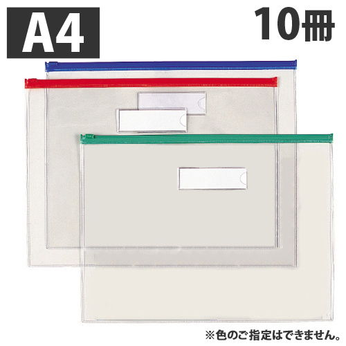 GRATES ファスナー付クリアーポーチ A4 10枚