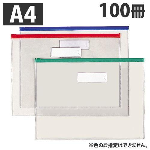 GRATES ファスナー付クリアーポーチ A4 100枚