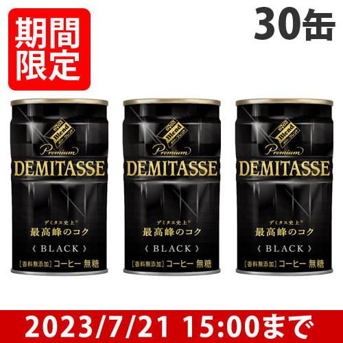 【賞味期限:20.04.30以降】ダイドー デミタス BLACK 150g 30缶