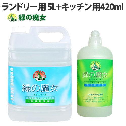 ミマスクリーンケア 緑の魔女 洗剤セット(ランドリー用液体洗剤 5L・キッチン用液体洗剤420ml)