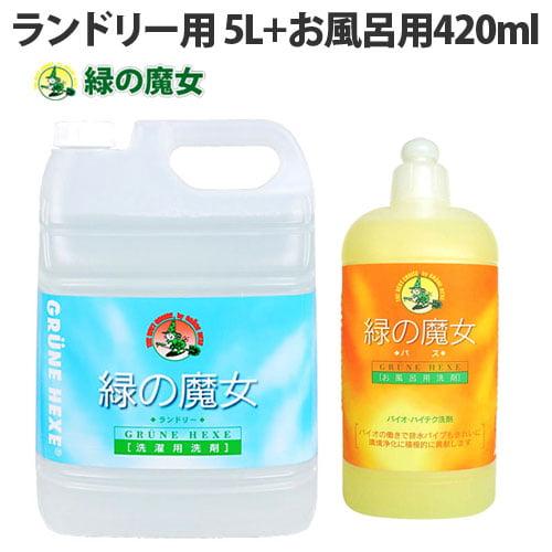 ミマスクリーンケア 緑の魔女 洗剤セット(ランドリー用液体洗剤 5L・お風呂用液体洗剤420ml)