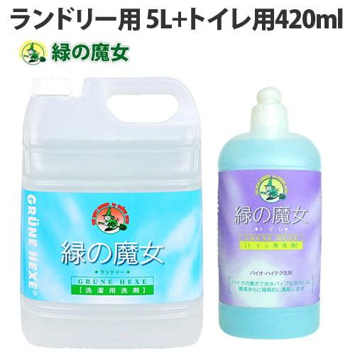 ミマスクリーンケア 緑の魔女 洗剤セット(ランドリー用液体洗剤 5L・トイレ用液体洗剤420ml)