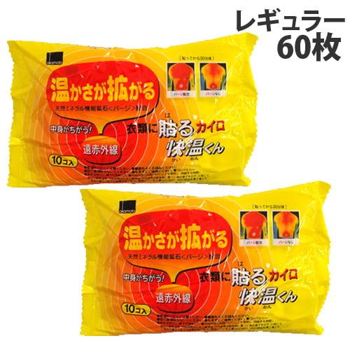 【使用期限:22.12.31】オカモト 貼るカイロ 快温くん レギュラーサイズ(10枚入り×6パック)