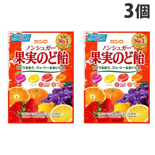 カンロ ノンシュガー果実のど飴 90g 3袋