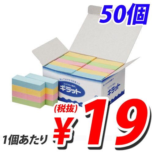 GRATES カラー付箋 50×15mm 1箱 50個入