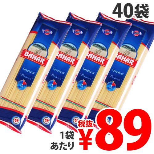 バハール パスタ スパゲッティ デュラム小麦100% 500g 20袋×2箱(40袋)