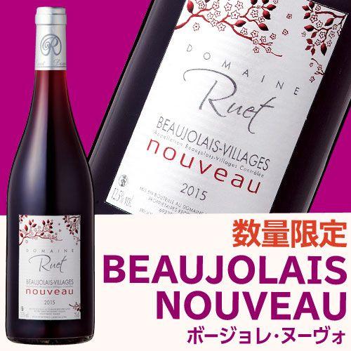 ドメーヌ・リュエ 赤ワイン ボージョレ・ヴィラージュ・ヌーヴォ 2015 750ml