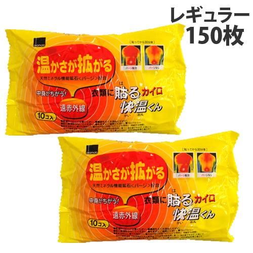 【使用期限:22.12.31】オカモト 貼るカイロ 快温くん レギュラーサイズ(10枚入り×15パック)