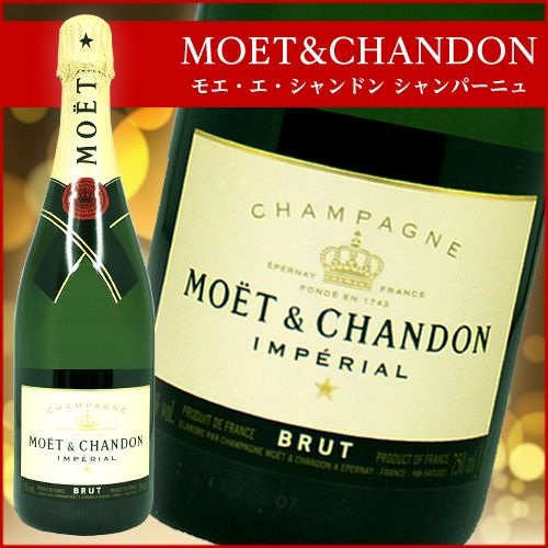 【売切れ御免】MOET&CHANDON 白ワイン ブリュット アンペリアル シャンパーニュ 750ml