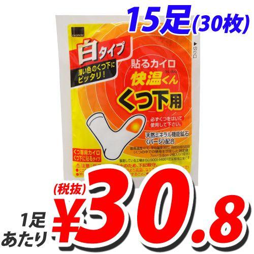 【使用期限:20.12.31】オカモト 快温くん 貼るカイロ くつ下用 白 15足分(30枚)