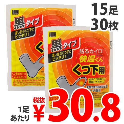 【使用期限:20.12.31】オカモト 快温くん くつ下用 貼るカイロ 黒 15足分(30枚)