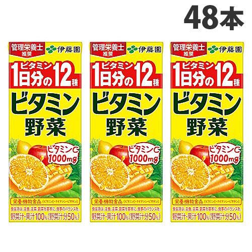 【送料無料】伊藤園 ビタミン野菜 200ml 48本【他商品と同時購入不可】