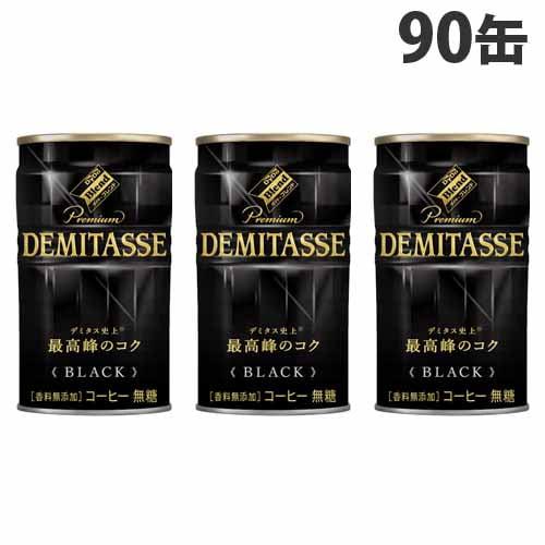 ダイドー デミタス BLACK 150g 90缶