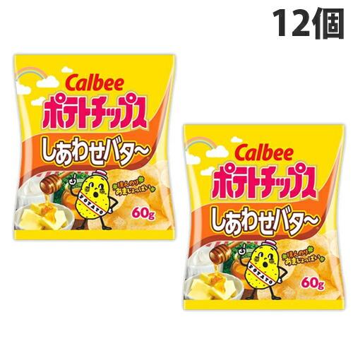 【賞味期限:19.09.20】カルビー ポテトチップス しあわせバター 60g×12袋
