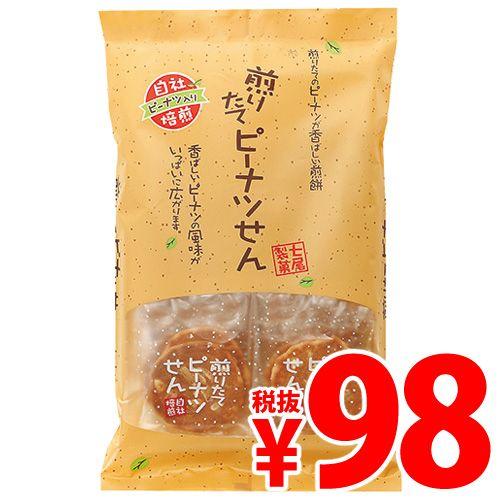 【賞味期限:19.10.26】七尾製菓 ピーナツせん 27g 24枚
