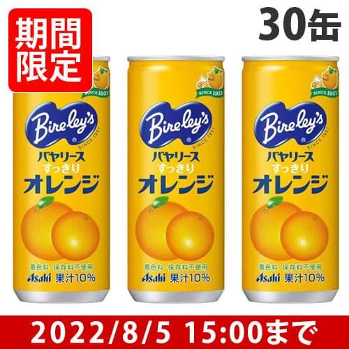 アサヒ飲料 バヤリース すっきりオレンジ 245g 30缶