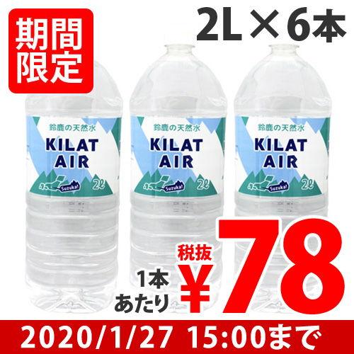 ミネラルウォーター 鈴鹿の天然水 KILAT AIR キラットアイル 2L 6本