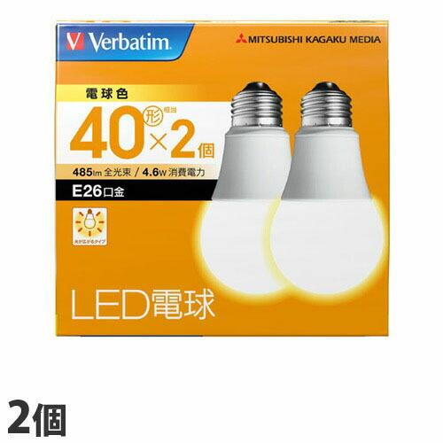 三菱ケミカルメディア LED電球 Verbatim 一般電球形 広配光タイプ E26口金 40W形 電球色 2個 LDA5L-G/V4X2