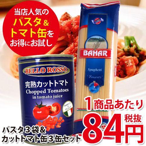 パスタ バハール スパゲティ+カットトマト缶 各3個セット