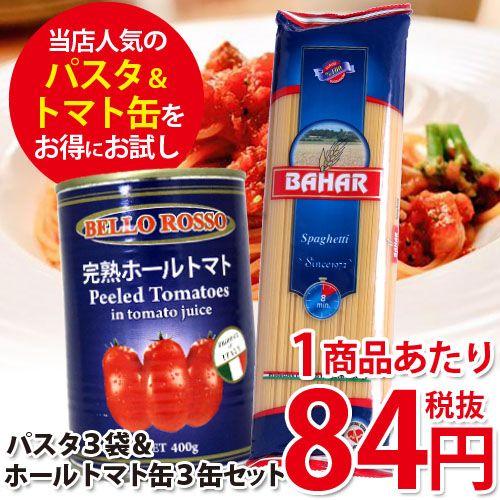 パスタ バハール スパゲティ+ホールトマト缶 各3個セット