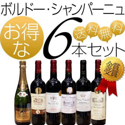 赤ワイン&スパークリング シャンパーニュ&金賞受賞ボルドー 6本セット