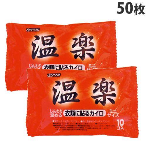 【売切れ御免】【使用期限:20.12.31】オカモト 貼るカイロ 温楽 ミニ 10枚×5パック (50枚)