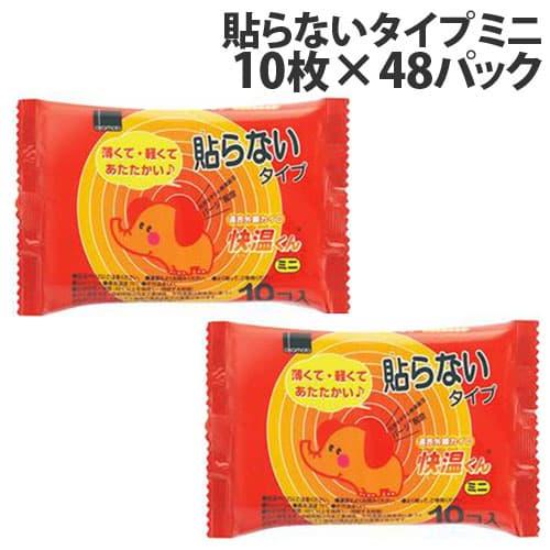 【使用期限:20.12.31】オカモト 快温くん ミニ 貼らないカイロ 10個入×48パック
